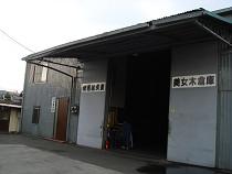 ▲美女木倉庫